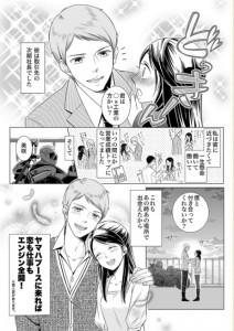 20151003_comic2