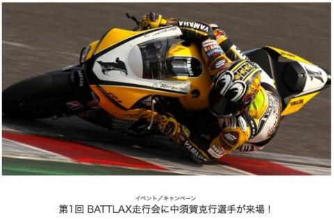 20160320_Batllax_Nakasuga