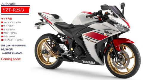 yzf-r25_outerkit